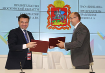 На Петербургском экономическом форуме делегация Московской области не только презентовала крупные проекты, но и подписала ряд важнейших соглашений c инвесторами
