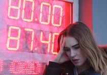 Аналитики одного из российских банков предсказали ослабление рубля