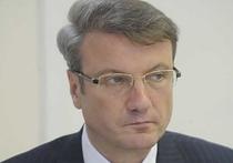 Греф рассказал, как хранить сбережения и что укрепит рубль