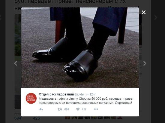 Отдел расследований ФБК обратил внимание на дорогую обувь Медведева, чем вызвал в Сети бурную дискуссию