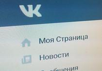 """Пользователям популярной российской социальной соцсети """"ВКонтакте"""" вскоре придется платить за некоторые функции прослушивания аудио"""