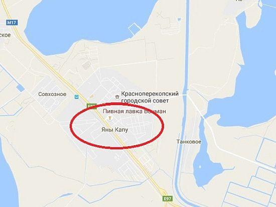 Российские города получили новые названия с подачи Киева