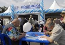 Газета «Московский комсомолец» продолжает  подписную кампанию  по Подмосковью, не упустите возможность подписаться на любимую газету по самым льготным ценам и получить памятный подарок!