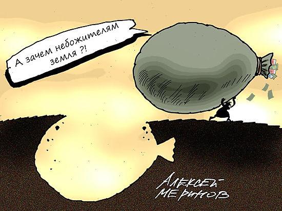 У российского парламента увели землю