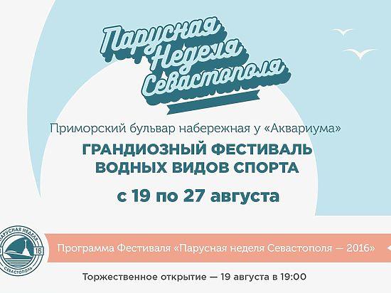 В Севастополе готовятся к Большим парусным гонкам