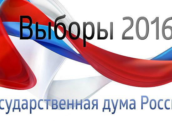 Краевая избирательная комиссия окончила приём заявок от желающих участвовать в выборах-2016.