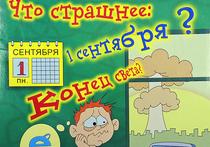 Самые дурацкие обложки школьных тетрадей: «Распутин, раб божий»