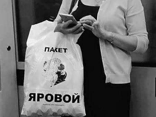Дизайнеры решили обеспечить москвичей целофановыми «авоськами» с фамилией скандального депутата