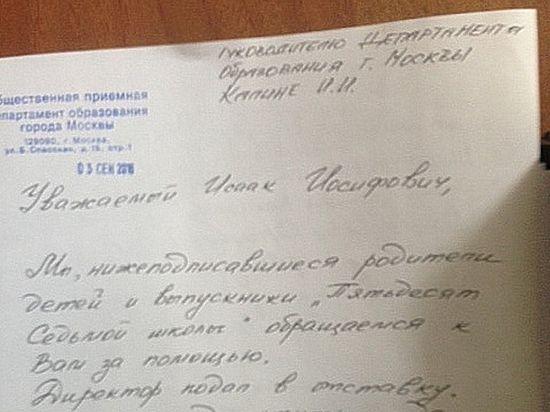 Родители учеников 57 школы принесли подписи в поддержку директора в департамент образования
