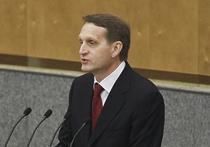 Нарышкин заявил о необходимости отказа от плоской шкалы налогообложения