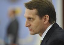 Путин назначил Нарышкина главой Службы внешней разведки