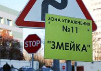 В конце прошлой недели в Москве прошла 19-я международная конференция «Автошкола-2016