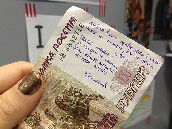 В России появились банкноты со стихами, написанными ручкой