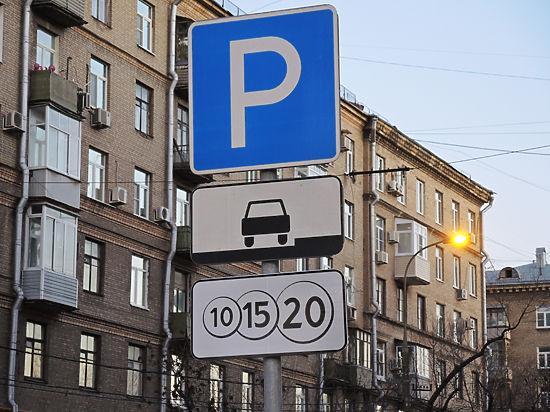 Власти Москвы анонсировали возможность расширения зоны платных парковок