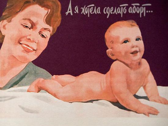 Запрет абортов в СССР вскрыл массовое увлечение молодежи сексом