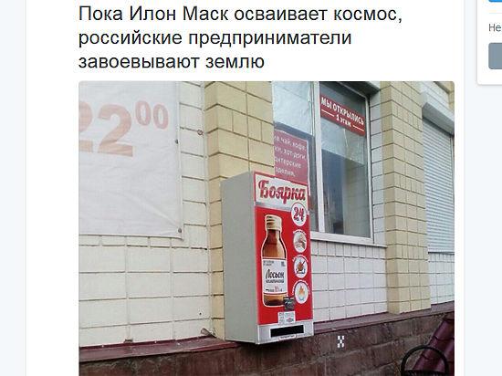 Пока Маск осваивает космос: настойку боярышника начали продавать в автоматах