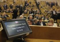 Первое заседание Госдумы прогуляли пять депутатов