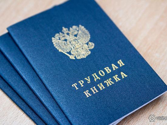 В Кузбассе названы самые необычные вакансии