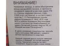 Построить бомбоубежище всем миром предложили жителям столичного района Кузьминки неизвестные шутники