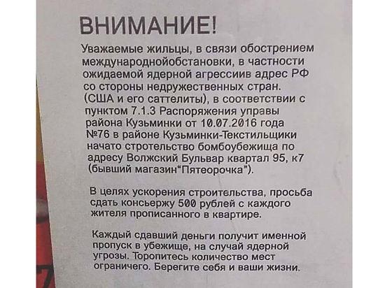 Москвичам предложили построить бомбоубежище за свои деньги
