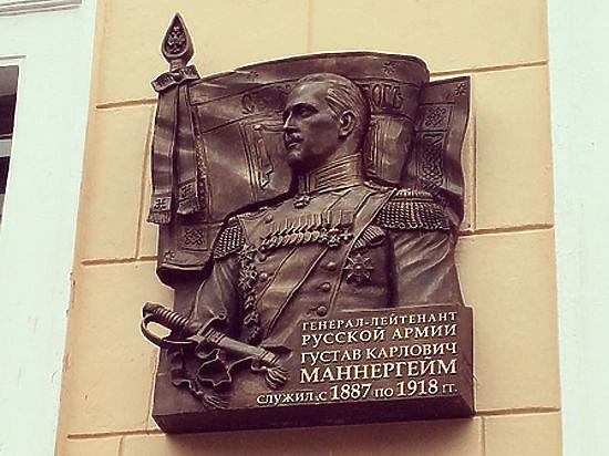 Скандальная мемориальная доска Маннергейму
