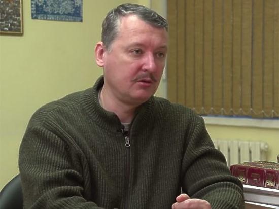 Стрелков рассказал о прекращении финансирования Новороссии