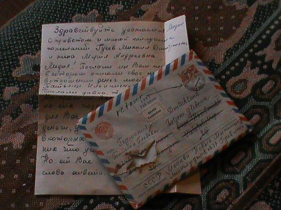 Благодаря «МК»,  полувековая корреспонденция вернулась к адресату
