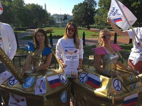 Красотки приехали в Америку и проводят акции под лозунгом: «Да, миру! Нет — войне!»