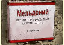 «Лет ми спик фром май харт ин рашен», - процитировал Виталия Леонтьевича премьер Медведев, представляя его вчера кабинету министров как нового вице-премьера по делам молодежи, туризма и спорта