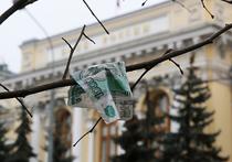 Минфину надоело смотреть как ЦБ тратит триллионы рублей на оздоровление проблемных банков