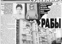 Когда правоохранительные органы остановят мошенника, который много лет совершает преступления в центре Москвы?