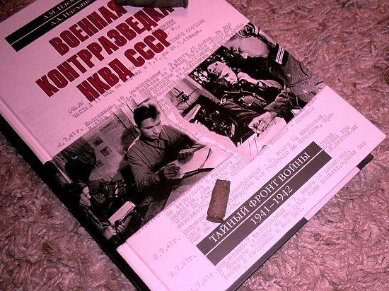 Новая книга раскрывает секреты работы чекистов в Тульской области