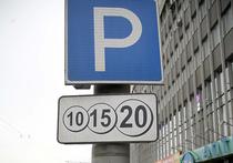 Цены на парковку в центре Москвы предложили повысить в три раза