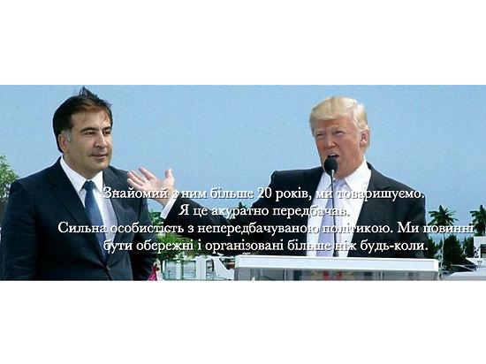 """""""Нужно быть осторожными"""": Саакашвили напомнил о своей дружбе с Трампом"""