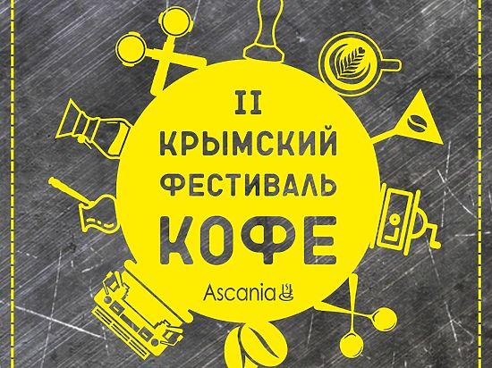 В Крыму проходит II фестиваль кофе