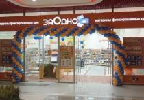 В этом юбилейном по счету магазине так же, как и в других супермаркетах сети, будет всего три цены на все товары: 47 руб