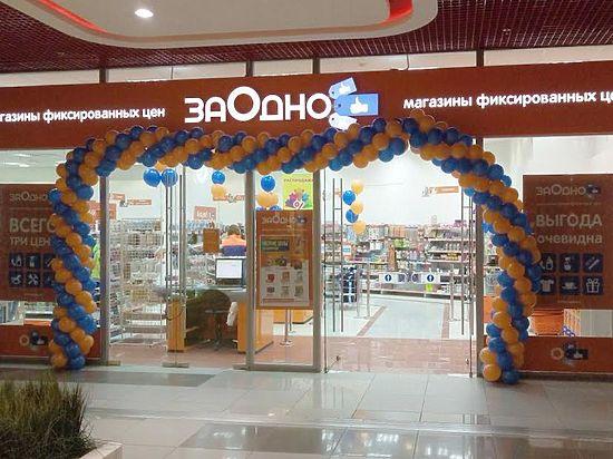 c514cf9a60e4 В Мытищах открылся магазин трех цен - МК