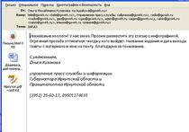 Секретные директивы пресс-службы правительства Иркутской области стали достоянием общественности
