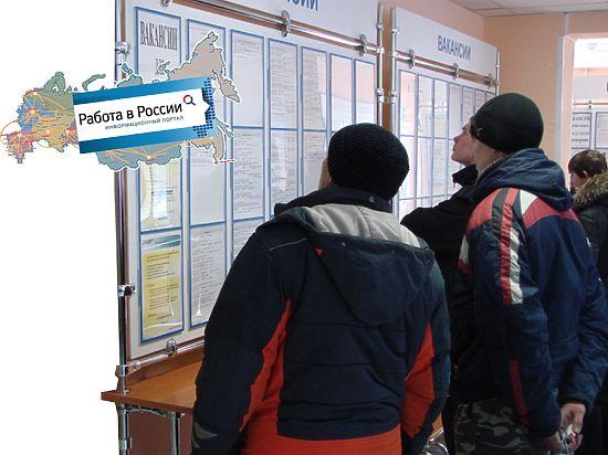 Жителей Кемерова трудоустроят в Вологодской области