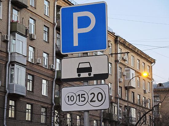 Полный список улиц, на которых 26 декабря появится платная парковка