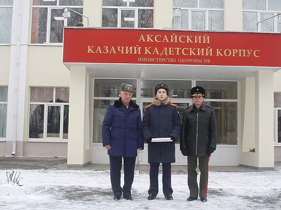 Воспитаннику Аксайского казачьего кадетского корпуса вручили награду отца