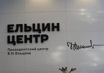 Битва при Ельцине. Российский режиссер Михалков раскритиковал «Ельцин Центр», назвав его разрушителем самосознания детей