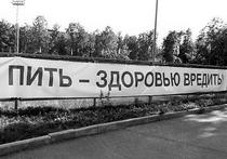 После отравления «Боярышником» в Иркутске тема введения «сухого закона» в российских населенных пунктах снова оказалась на слуху