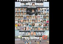 Военные и гражданские, совсем юные и умудренные опытом, только нашедшие свою любовь и воспитывающие детей — погибшие в крушении Ту-154 были очень разными