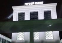 29 декабря Музей кино отметит новоселье в помещении на проспекте Мира