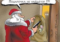 Государство ежегодно дарит россиянам подарки в виде вступающих в силу с 1 января и сразу после него новых законов и постановлений, новых правил и запретов