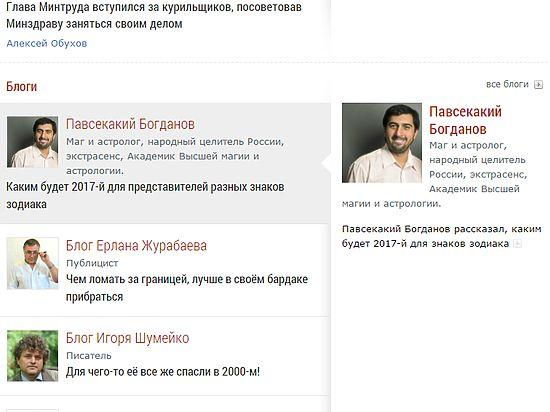 «МК Черноземье» запускает серию блогов