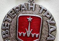 Давать звание  «ветерана труда» по новым правилам планирует Минтруд
