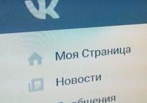 """Молодой человек с хорошим образованием и солидным послужным списком завалил собеседование из-за того, что у него всего шесть друзей """"Вконтакте"""""""