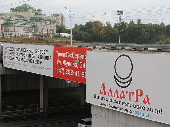 В столице Башкирии появились баннеры с рекламой новой для региона секты «АллатРа»